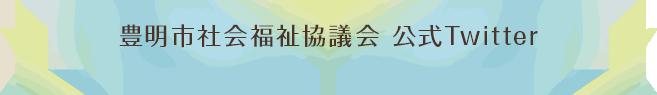 豊明市社会福祉協議会 公式Twitter