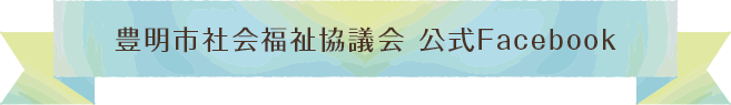 豊明市社会福祉協議会 公式Facebook